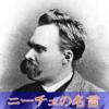 【名言】『ニーチェ』偉大な哲学者が残した言葉