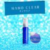 ナノクリア(NANO CLEAR)の特徴と評価とラメラブースター処方を紹介します