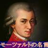 【名言】『モーツァルト』唯一無二の天才音楽家が残した言葉