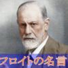 【名言】『フロイト』精神分析学の創始者の言葉