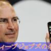 【名言】『スティーブジョブズ』IT業界で革命を起こした男の言葉
