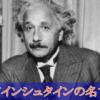 【名言】『アインシュタイン』相対性理論を提唱した偉大な物理学者の言葉