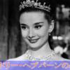 【名言】『オードリー・ヘプバーン』世界的に愛された女優の言葉