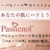 『パセノール・モイストジェル・プレミアム』森永製菓が作り出した特殊成分の特徴と効