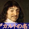 【名言】『デカルト』合理主義哲学の祖が残した言葉