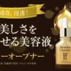 『ビューティーオープナー』卵殻膜エキス95%配合の人気美容液 その特徴と効果を紹介
