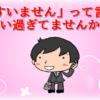 なぜか謝ってしまう…日本人が感謝すべき場面でつい「すいません」と言ってしま