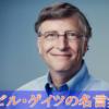 【名言】『ビル・ゲイツ』マイクロソフトの創業者の含蓄のある言葉たち
